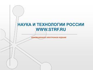 НАУКА И ТЕХНОЛОГИИ РОССИИ WWW.STRF.RU