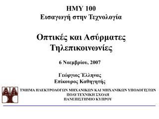 ΗΜΥ 100 Εισαγωγή στην Τεχνολογία  Οπτικές και Ασύρματες  Τηλεπικοινωνίες
