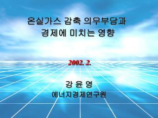 2002. 2.