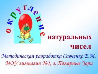 Методическая разработка Савченко Е.М. МОУ гимназия №1, г. Полярные Зори