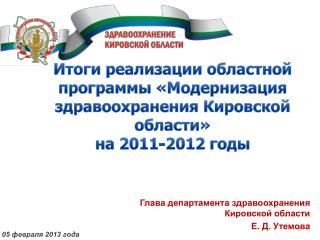 Глава департамента здравоохранения Кировской области Е. Д. Утемова