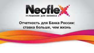 Отчетность для Банка России:  ставка больше, чем жизнь