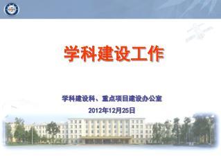 学科建设科、重点项目建设办公室 2012 年 12 月 25 日