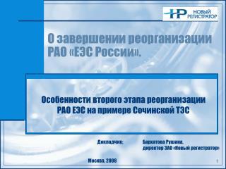О завершении реорганизации РАО «ЕЭС России».