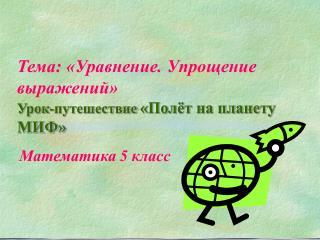 Тема: «Уравнение. Упрощение выражений» Урок-путешествие «Полёт на планету МИФ»