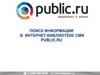 ПОИСК ИНФОРМАЦИИ  В  ИНТЕРНЕТ-БИБЛИОТЕКЕ СМИ   PUBLIC.RU