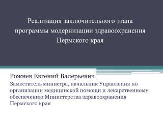 Реализация  заключительного этапа программы модернизации  здравоохранения Пермского края