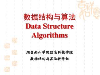 数据结构与算法 Data Structure Algorithms 烟台南山学院信息科技学院 数据结构与算法教学组