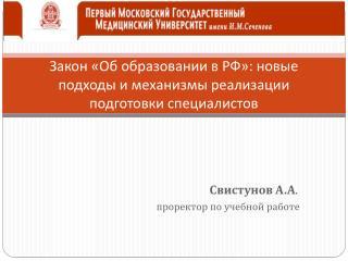 Закон «Об образовании в РФ»: новые подходы и механизмы реализации подготовки специалистов