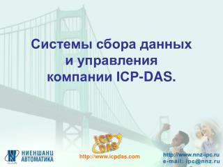 Системы сбора данных  и управления  компании ICP-DAS.