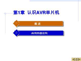 第 1 章  认识 AVR 单片机