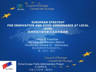 EUROPEAN STRATEGY FOR INNOVATION AND GOOD GOVERNANCE AT LOCAL LEVEL 欧洲的地方级创新及良好治理战略