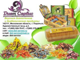 Вкусные диетические и диабетические продукты