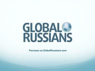 Реклама на  GlobalRussians