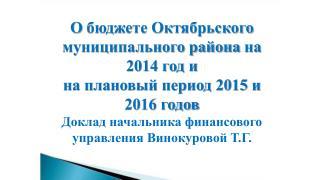 О  бюджете Октябрьского муниципального района  на 2014 год и  на плановый период 2015 и 2016 годов