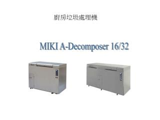 MIKI A-Decomposer 16/32