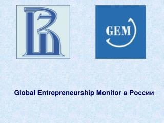 Global Entrepreneurship Monitor  в России