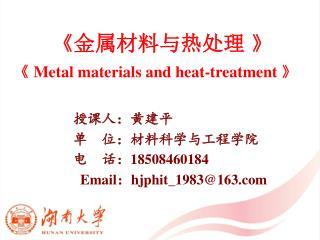 《 金属材料与热处理 》