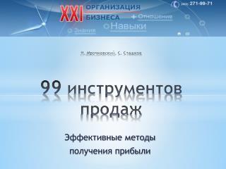 Н.  Мрочковский , С. Сташков 99  инструментов продаж