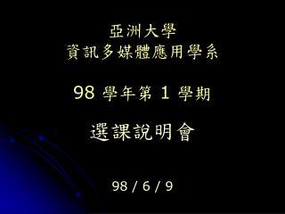 亞洲大學 資訊多媒體應用學系 98  學年第  1  學期