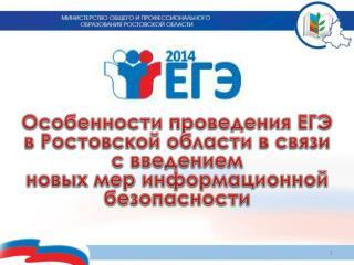 Особенности проведения  ЕГЭ  в  Ростовской области  в связи с введением