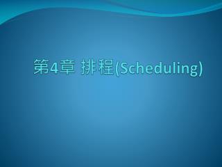 ? 4 ? ?? (Scheduling)