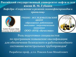 Российский государственный университет нефти и газа  имени И. М. Губкина