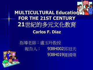 MULTICULTURAL Education FOR THE 21ST CENTURY  21 世紀的多元文化教育 Carlos F. Diaz
