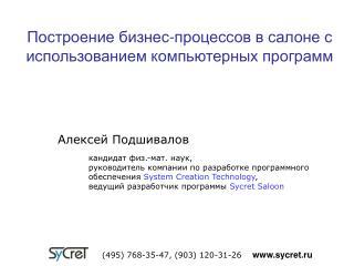 ( 495 )  768-35-47 , (903) 120-31-26 sycret.ru