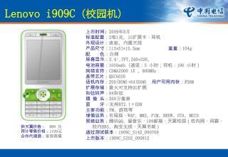 Lenovo i909C (校园机)