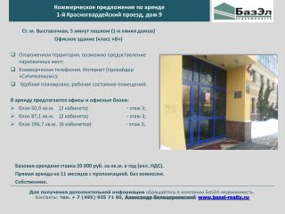 Для получения дополнительной информации  обращайтесь в компанию  БазЭл  недвижимость.