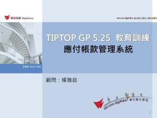 TIPTOP GP 5.25   教育訓練