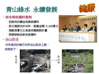 青山綠水 永續發展