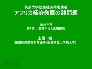 山野 峰 (国際開発高等教育機構・政策研究大学院大学)