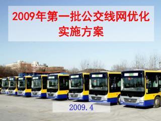 2009.4