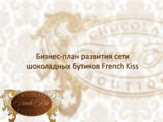 Бизнес-план развития сети шокол а дных бутиков  French Kiss