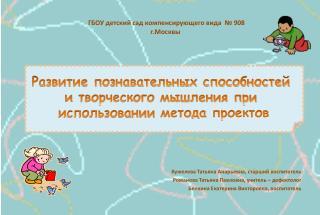 ГБОУ детский сад компенсирующего вида  № 908  г.Москвы