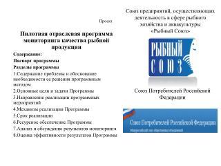 Союз предприятий, осуществляющих  деятельность в сфере рыбного хозяйства и аквакультуры