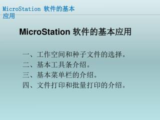MicroStation  软件的基本应用