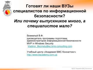 Безмалый В.Ф. руководитель программы подготовки администраторов информационной безопасности