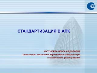 СТАНДАРТИЗАЦИЯ В АПК
