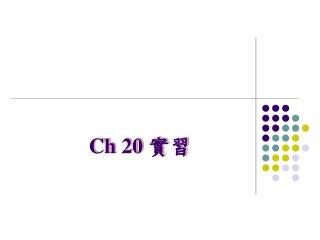 Ch 20  實習