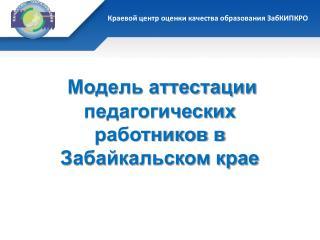 Модель аттестации педагогических работников в Забайкальском крае