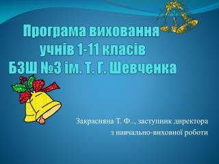 Програма виховання  учнів 1-11 класів  БЗШ №3 ім. Т. Г. Шевченка