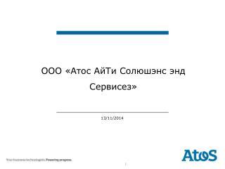 ООО «Атос АйТи Солюшэнс энд Сервисез»
