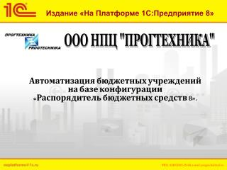Автоматизация бюджетных учреждений  на базе конфигурации «Распорядитель бюджетных средств 8».