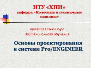 НТУ «ХПИ» кафедра «Колесные и гусеничные машины»