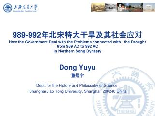 Dong Yuyu 董煜宇 Dept. for the History and Philosophy of Science,