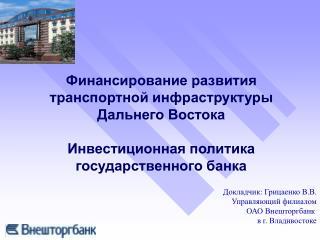 Докладчик :  Грицаенко В.В. Управляющий филиалом ОАО Внешторгбанк  в г. Владивостоке