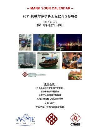 -- MARK YOUR CALENDAR – 2011  机械与多学科工程教育国际峰会 中国香港  九龙 2011 年 9 月 27 日 -29 日